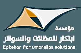 مظلات ابتكار الرياض مؤسسة رسمية تركيب المظلات