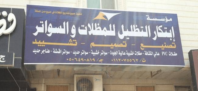 شركة مظلات الرياض