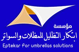 مظلات وسواتر ابتكار التظليل مؤسسة رسمية الرياض